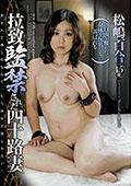 拉致監禁された四十路妻 松嶋百合45歳