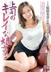 上司のキレイな娘さん 原田美奈31歳・大石真理子