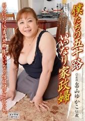 僕たちの五十路 いいなり家政婦 畠山ゆかこ51歳
