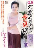 還暦 お婆ちゃんの童貞狩り 船木加寿子63歳・真柴愛