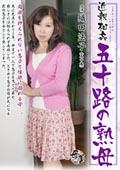 近親相姦 五十路の熟母 織田法子50歳