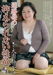 還暦母の抑えられない性欲 大内静子63歳