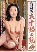 近親相姦 五十路の熟母 野乃夕紀恵53歳