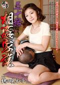 五十路相姦家族 鶴田美和子50歳