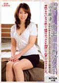 初撮り四十路妻中出しドキュメント 瀬戸明美48歳