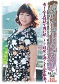 初撮り五十路妻中出しドキュメント 斉藤ふみえ50歳
