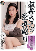 叔母さんの童貞狩り 永山春風40歳