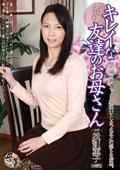キレイな友達のお母さん 松川薫子48歳