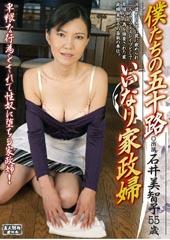 僕たちの五十路いいなり家政婦 石井美智子55歳