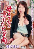 近親相姦 母さんの濡れたヒダ肉 坂口良江50歳