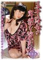 五十路母の卑猥な贅肉 船木千恵美52歳
