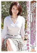 初撮り五十路妻中出しドキュメン 大沢涼子50歳