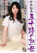 近親相姦 五十路の熟母 山崎和子50歳