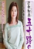 近親相姦 五十路の熟母 山本陽子52歳