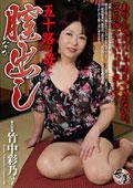 五十路の母に膣出し 竹中彩乃 54歳