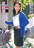 家政婦のおばさん 井上綾子 44歳