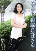 みだらな親戚のおばさん 榊みほ 46歳