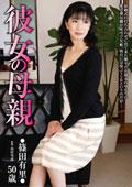 彼女の母親 篠田有里 50歳