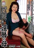 近親相姦還暦の母 富岡亜澄