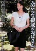 みだらな親戚のおばさん 冴木真子 41歳