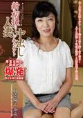 新初撮り人妻中出しドキュメント 川添倫子 48歳