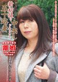 新初撮り五十路妻中出しドキュメント 石坂寿々子 50歳