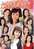 小林興業還暦熟女人気投票ランキングベスト10 弐