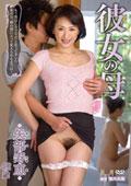 彼女の母 矢部寿恵 42歳