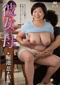 彼女の母 堀池忍 45歳