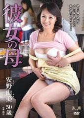 彼女の母 安野由美 50歳