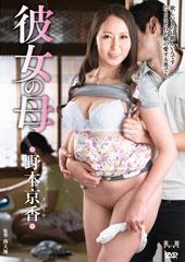 彼女の母 野本京香