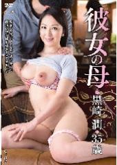 彼女の母 黒崎潤 35歳