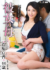 彼女の母 石原京香 44歳