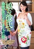 娘の彼氏に膣奥を突かれイキまくった母 星野友里江 48歳