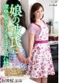 娘の彼氏に膣奥を突かれイキまくった母 沢田桜 35歳