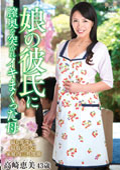 娘の彼氏に膣奥を突かれイキまくった母 高崎恵美 43歳