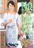娘の彼氏に膣奥を突かれイキまくった母 斐川ゆい 32歳