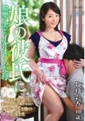 娘の彼氏に膣奥を突かれイキまくった母 牧村彩香 40歳