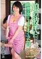 娘の彼氏に膣奥を突かれイキまくった母 会田柚希 35歳