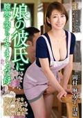 娘の彼氏に膣奥を突かれイキまくった母 岡村麻友子 34歳