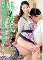 娘の彼氏に膣奥を突かれイキまくった母 西村保奈美32歳
