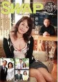 月刊SWAP 熟年夫婦 「夜の生活」の栞