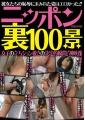 ニッポン裏100景 女子の立ちション覗きの決定的瞬間!神映像