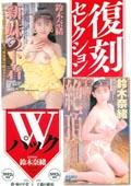 復刻セレクション Wパック 新・妹の下着&子猫の絶頂 鈴木奈緒