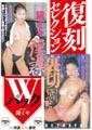 復刻セレクション Wパック 淫謀&裏切 黛ミキ