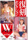 復刻セレクション Wパック OL秘性白書 課長の悪巧み&制服天国 鈴木奈緒