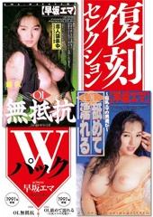 復刻セレクション Wパック OL無抵抗&OL舐めて濡れる 巨乳エマの男選び 早坂エマ.