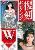 復刻セレクション Wパック 特級 腰ひかり&贅沢な女 原田ひかり