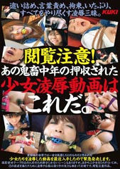 閲覧注意!あの鬼畜中年の押収された少女凌辱動画はこれだ。