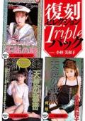 復刻セレクション トリプルパック 天使の瞳(デビュー作)&天使の秘密&天使の戯れ 小林美和子